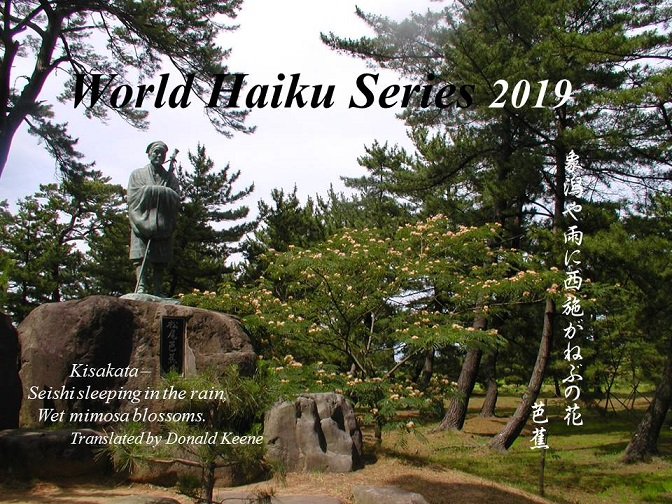 world haiku series 2019 logo